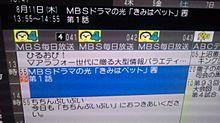 きみはペット 松本潤 嵐の画像(#きみはペットに関連した画像)