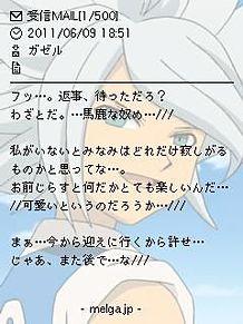みなみ(id:1eb2)さんへ☆ガゼル、メル画の画像(ebに関連した画像)