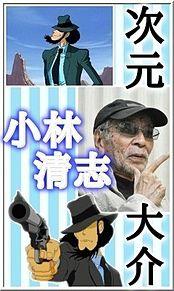 小林清志の画像 p1_15