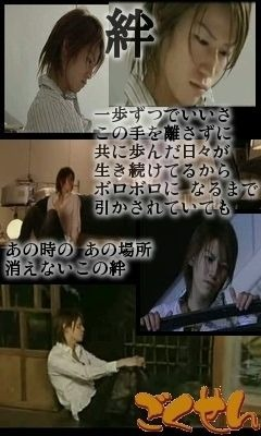 小田切 竜 絆