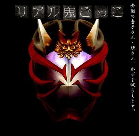 仮面ライダー響鬼の画像 p1_18