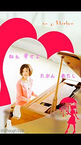 YUI to Motherの画像(プリ画像)
