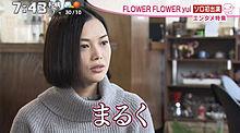 yui  FLOWER FLOWER プリ画像