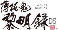 薄桜鬼 黎明録 DSの画像(大川透に関連した画像)