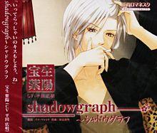 花宵ロマネスク shadowgraph シャドウグラフの画像(平田広明に関連した画像)
