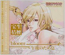 花宵ロマネスク bloom 午後のため息の画像(BLOOMに関連した画像)