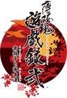薄桜鬼メンバーがゲームに復活!の画像(薄桜鬼 遊戯録弐に関連した画像)