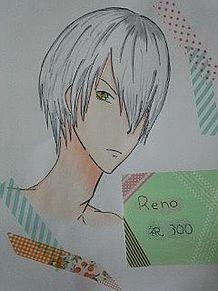Renoさん☆祝イラ プリ画像
