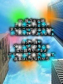 Mr.Children 旅立ちの唄の画像(Mr.Childrenに関連した画像)
