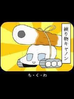 やわらか戦車の画像(プリ画像)