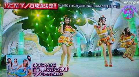 Not yet AKB48の画像(プリ画像)