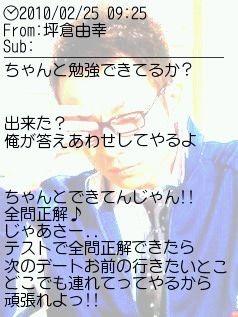 坪倉由幸の画像 p1_14