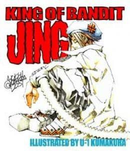 王ドロボウJING/KING OF BANDIT JINGの画像 プリ画像