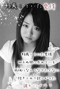AKB48 軽蔑していた愛情 峯岸みなみの画像(愛情に関連した画像)