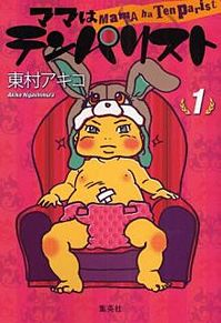 東村アキコ・テンパリスト・海月姫の画像(東村アキコに関連した画像)