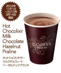 ホットショコリキサー ミルクチョコレート ヘーゼルナッツプラリネの画像(ショコリキサーに関連した画像)