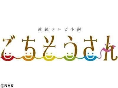 ごちそうさん (2013年のテレビドラマ)の画像 p1_9