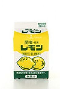 関東・栃木レモン(200ml)の画像(栃木に関連した画像)