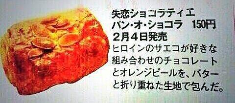 失恋ショコラティエ パン・オ・ショコラの画像(プリ画像)
