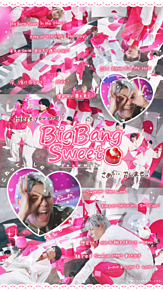 Big Bang Sweet * プリ画像
