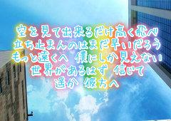 スキマスイッチ 大橋卓弥 SKY 歌詞の画像(プリ画像)