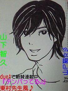 山下智久の画像(東村アキコに関連した画像)