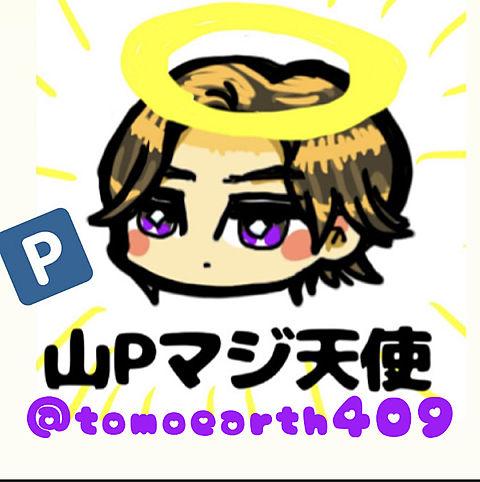 山P マジ天使の画像 プリ画像