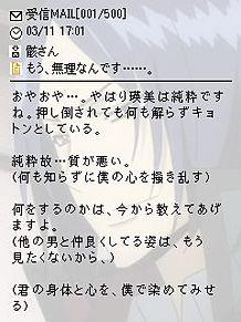 猫娘様リクエスト 六道骸 メル画の画像(プリ画像)