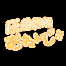 文字 素材 オタク プリクラ風 オレンジの画像(#オレンジに関連した画像)