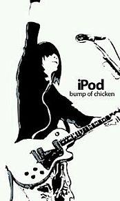 BUMP OF CHICKENの画像(BUMP OF CHICKENに関連した画像)