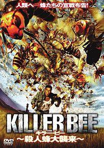 スズメバチ殺人蜂大襲来の画像(スズメバチに関連した画像)