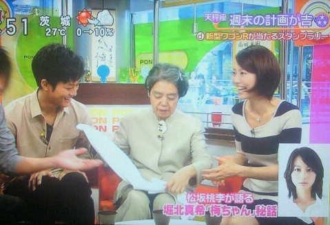 梅ちゃん先生の画像 p1_12