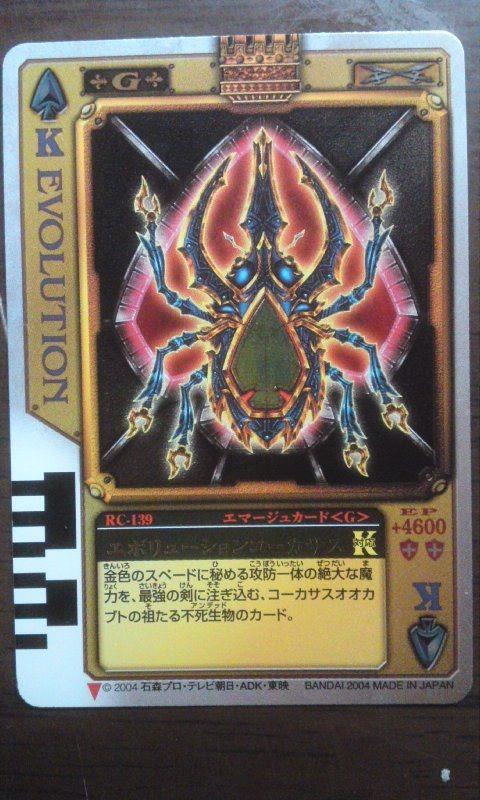 仮面ライダー剣の画像 p1_32
