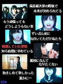 AKB48 歌詞画自作の画像(愛情に関連した画像)