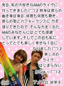 AAAの画像(紗栄子に関連した画像)