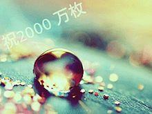 祝2000 万枚(  ˙³˙  ) プリ画像
