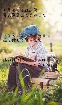 ポエム恋待ち受け緑外国人綺麗の画像(プリ画像)
