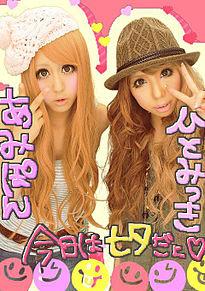 2009/7/7プリクラ(ハテナ)の画像(うらぴーすポーズに関連した画像)
