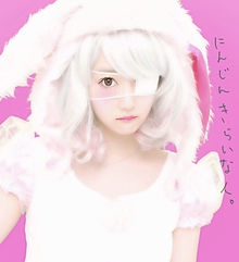2015/10/31プリクラ(Sugar femme)の画像(バニーに関連した画像)