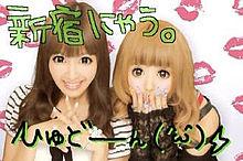 7/19プリクラ(HOW TO 45°)の画像(新宿に関連した画像)