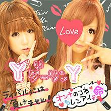 2010/7/6プリクラ(美女Cosme2)の画像(うらぴーすポーズに関連した画像)