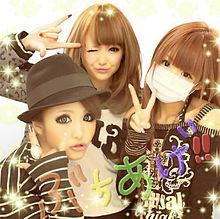 2011/1/10プリクラ(美女Cosme2)の画像(遥菜に関連した画像)
