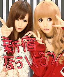 6/8プリクラ(OH MY GIRLⅠ)の画像(新宿に関連した画像)