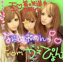 2011/2/21プリクラ(おしゃれBambi-na)の画像(かえぴに関連した画像)