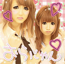 2011/5/10プリクラ(ハテナ)の画像(かえぴに関連した画像)