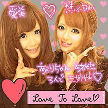 2010/11/14プリクラ(美女Cosme)の画像(丸山慧子に関連した画像)