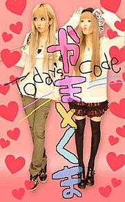 ♡2013/3/7プリクラ(ミーハー女子)の画像(全身コーデに関連した画像)