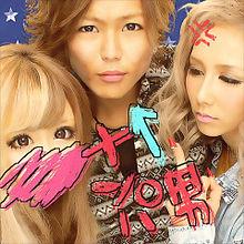 2012/1/6プリクラ(ミーハー女子)の画像(かおに関連した画像)