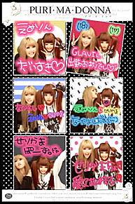 1/12プリクラ(PURI・MA・DONNA)の画像(すとれーとに関連した画像)