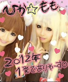 2012/1/24プリクラ(MiLK BEAUTY1)の画像(すとれーとに関連した画像)